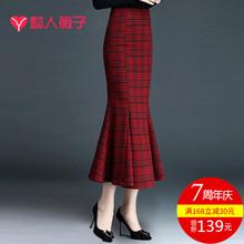 格子鱼ju裙半身裙女ta0秋冬包臀裙中长式裙子设计感红色显瘦
