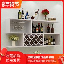 现代简ju红酒架墙上ta创意客厅酒格墙壁装饰悬挂式置物架