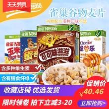 雀巢脆谷乐谷物麦片脆代早餐ju10童燕麦ti品即食玉米片杂.