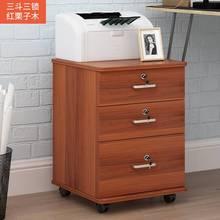 办公室ju质文件柜带ti储物柜移动矮柜桌下抽屉式(小)柜子活动柜
