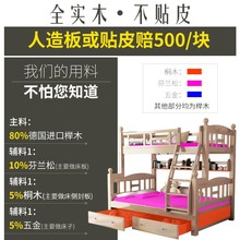 [justiceind]全实木儿童上下铺床双层床