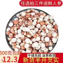 芡实干ju500g包nd新鲜半开农家自产肇庆芡实米鸡头米茨实欠实