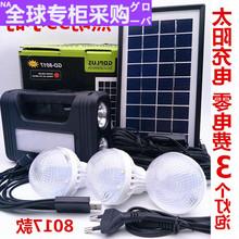 日本12v一拖四(小)型家庭ju9阳能灯家tl明发电系统可蓄电接插