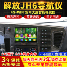 解放Jju6大货车导tlv专用大屏高清倒车影像行车记录仪车载一体机