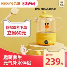 九阳布ju熊linetm办公室水壶家用多功能煮茶器日式煮茶壶D601