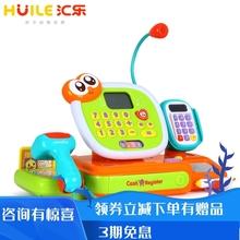 汇乐智ju收银机超市tm真刷卡收银台套装过家家宝宝益智玩具