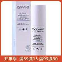 李医生ju集锁水修护tm补水滋润收缩毛孔舒缓肌肤保湿液护肤品