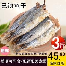 福建特ju巴浪咸熟(小)tm干货渔家自晒三斤包邮