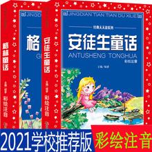 【正款ju共2本 安tm话 格林童话 精选全集 大字大开本彩图(小)学生一二三年级儿