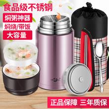 浩迪焖ju杯壶304qu保温饭盒24(小)时保温桶上班族学生女便当盒