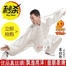 重磅优ju真丝绸男 qu逸太极拳武术练功表演服套装女 白