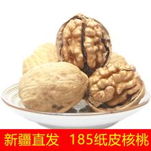 纸皮核ju2019新qu阿克苏特产孕妇手剥500g薄壳185