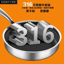 316ju锈钢不粘平qu锅无涂层少油烟煤气灶电磁炉通用 煎鱼烙饼