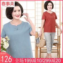 中老年ju夏装女两件qu妈装纯棉短袖T恤奶奶婆婆大码上衣(小)衫