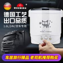 欧之宝ju型迷你电饭qu2的车载电饭锅(小)饭锅家用汽车24V货车12V