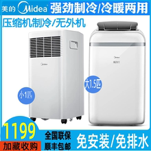 美的移ju空调家用厨ft静音免排水免安装1P单冷1.5P冷暖一体机