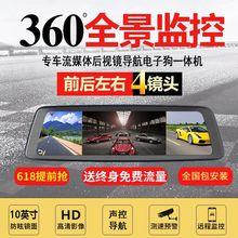4镜头ju镜流媒体智ft镜行车记录仪360度全景导航倒车影像一体