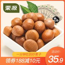 【栗源ju特产甘栗仁ty68g*5袋糖炒开袋即食熟板栗仁