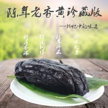 正宗潮ju三宝特产古ty佛手干老香橼蜜饯润喉零食珍藏款