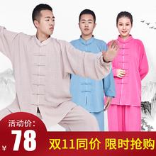 宏极太ju服男女棉麻un练功服中国风表演武术服太极拳服装新品