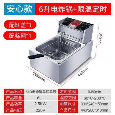 单缸电ju炉商用油炸ei机薯塔机炸串炸鸡排炸油榨机恒温