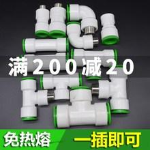 快速接jv4分免热熔ry熔直插式20 25冷热水管管件配件