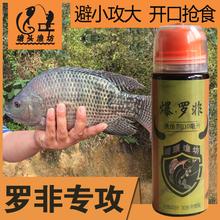 爆罗非jv鱼(小)药大福ry料大罗非鱼赤尾青冻料冷冻饵窝料诱食剂