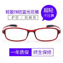 超卓超jv防蓝光TRry女通用轻盈舒适便携抗疲劳老的眼镜女