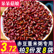 拍3送jv赤(小)豆50ry货赤豆杂粮长粒赤豆非红豆赤豆粥材料散装