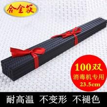 100jw装 合金筷io机专用筷子 23.5cm家用筷子 耐高温 不褪色