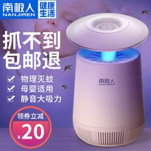 灭蚊灯jw器驱蚊器室io驱蚊家用蚊子婴儿电蚊吸插电静音无辐射