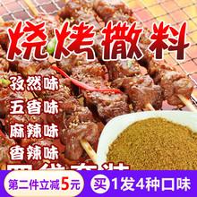 撒料调jw秘制配方商io烤肉蘸料烤串孜然粉椒盐125g*4