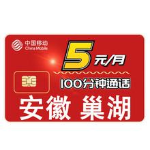 巢湖中国移jw2联通电信hb卡无线纯留量流星浏量卡流量4g卡ka