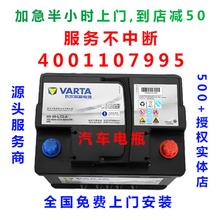 汽车电jw 电瓶 启hb 瓦尔塔蓄电池 汽车电瓶 汽车电瓶蓄电池