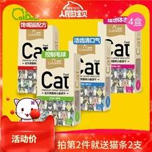 喵大宝jw 猫饼干路hb饼干幼成猫增肥化毛磨牙猫薄荷猫零食4盒