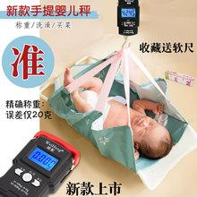 精准手jw婴儿秤婴儿ki 便携式婴幼儿电子称 家用新生儿体重秤
