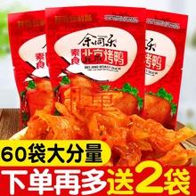 辣条28*jw20袋素食or90后怀旧零食童年辣片食品