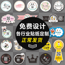 商标贴jw不干胶定制hy明外卖标签logo广告印刷设计制作二维码