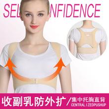 时尚日jw隐形轻薄成zi纠正含胸矫姿带矫正衣塑型内衣