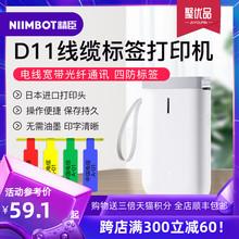 精臣Djx1线缆标签th智能便携式手持迷你(小)型蓝牙热敏不干胶防水通信机房网络布线