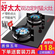 燃气灶jx灶嵌入式台dj天然气煤气灶液化气厨房炉具家用猛火灶