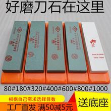 80jx180 3ei400 600 800 1000目 油石家用磨石菜刀开刃