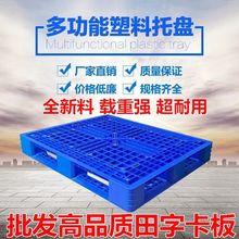 田字型jx转用商用货ei仓储工业塑料托盘叉车长方形大号垫仓板