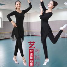 形体衣jx女套装气质ei袖学生艺考基训古典民族现代舞蹈练功服
