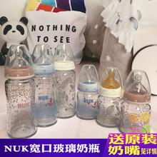 德国进jxNUK奶瓶si儿宽口径玻璃奶瓶硅胶乳胶奶嘴防胀气