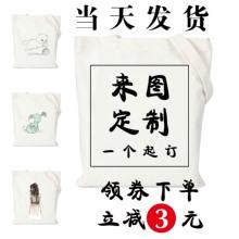 帆布袋jx做logoqv定制布袋手提袋帆布包女单肩棉布袋子