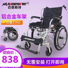 迈德斯jx铝合金轮椅mj便(小)手推车便携式残疾的老的轮椅代步车