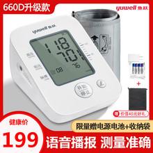 鱼跃医jx测电子家用gm动高精准老的上臂式量血压计测量表仪器