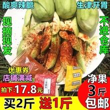 广西酸jx生吃3斤包qo送酸梅粉辣椒陈皮椒盐孕妇开胃水果
