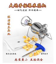 大炮式jx家用 粮食ua 老式迷你(小)型 微型爆米花锅